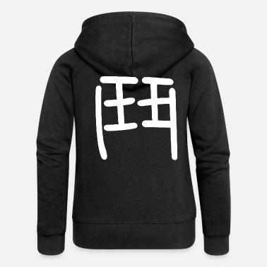 Learning Chinese Chinese - Women's Premium Zip Hoodie