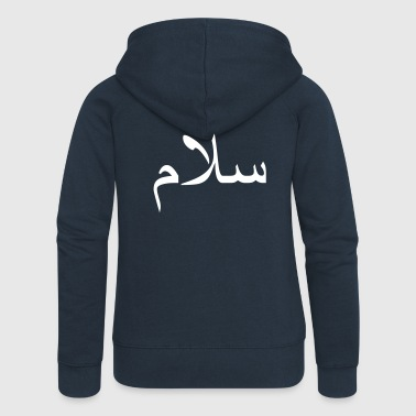 Salam - Women's Premium Hooded Jacket