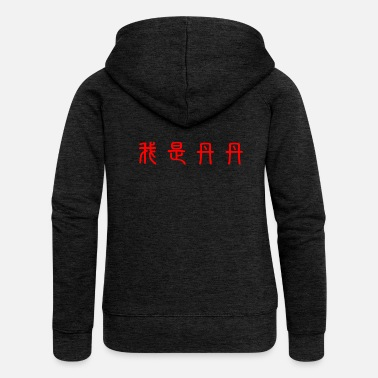 Chinese Characters Chinese characters - Women's Premium Hooded Jacket