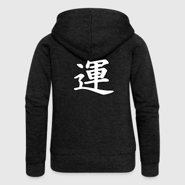 Luck kanji / luck kanji, white - Women's Premium Hooded Jacket