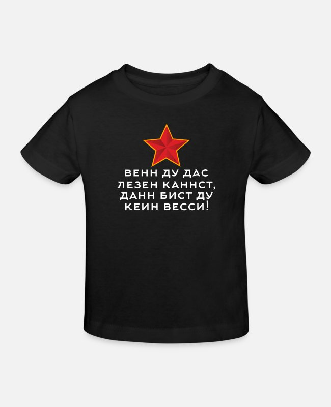 Stasi T-Shirts - If you can read this, then you are not a Wessi! - Kids' Organic T-Shirt black