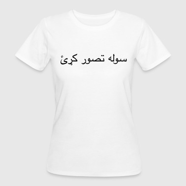 Imagine Peace, Paschtu, Pashtu, Pashto - Frauen Bio-T-Shirt