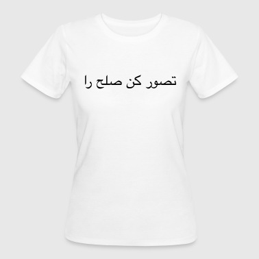 Imagine Peace, Farsi - Frauen Bio-T-Shirt