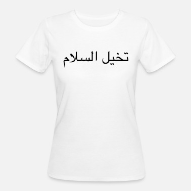 Arabisch Imagine Peace, Arabisch - Frauen Bio-T-Shirt