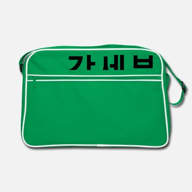 Baseball Underwear ♥♫GOD7 Rules-I Love KPop♪♥ - Retro Bag