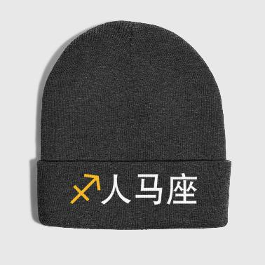 Chinese Zodiac Sign: Sagittarius - Winter Hat