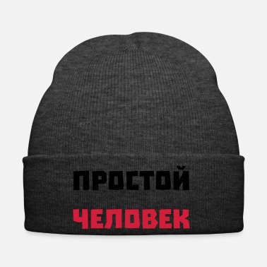 Russian Russian sayings simple person простой человек - Winter Hat