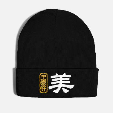 7a8b3aa3ca295 Chinese Writing Chinese Words  Beauty - Winter Hat