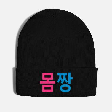 Sexy Bella Kpop Funny Slang Quote String Thongs Panties Underwears For Kpop Korea Fans Lovers ټ✔Momjjang-Korean equivalent for Knockout body✔ټ - Winter Hat
