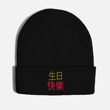Happy Birthday happy birthday happy birthday chinese - Winter Hat