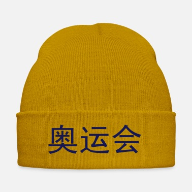 Gold O-Games - Winter Hat