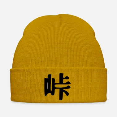 Touge Touge mountain pass Mountain pass - Winter Hat