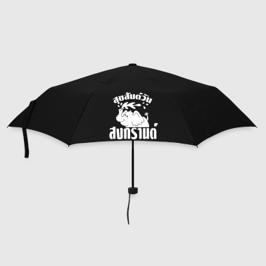 Thailand Happy Songkran / Suk-San Wan Songkran - Umbrella (small)
