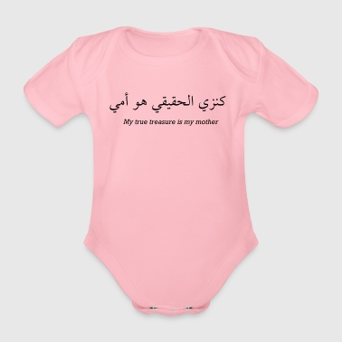Mother = Treasure [Black] - Organic Short-sleeved Baby Bodysuit