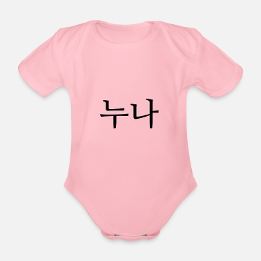 Foreign Language As a man calls an older woman - Korean - Organic Short-sleeved Baby Bodysuit