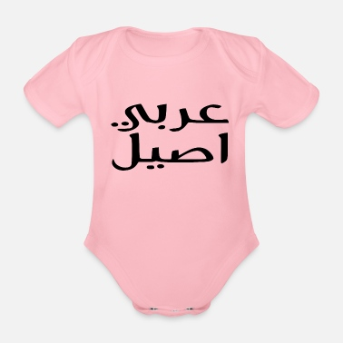 Algeria Real Arabs عربي اصيل - Organic Short-Sleeved Baby Bodysuit