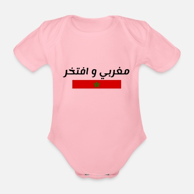 Arabia Moroccans and proud of Arabic مغربي و افتخر - Organic Short-Sleeved Baby Bodysuit