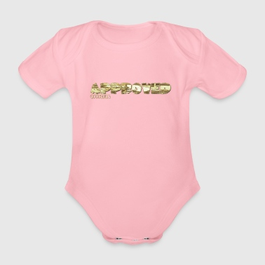 APPROVED Official GOLD BAR - Organic Short-sleeved Baby Bodysuit