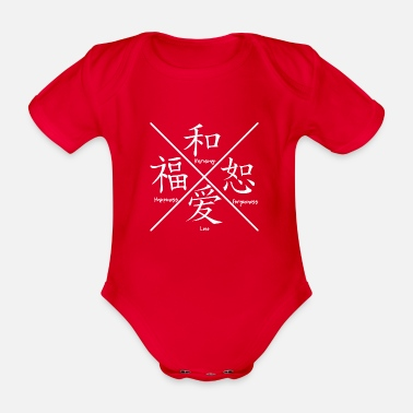 Chinese Writing Family partnership chinese english sign - Organic Short-sleeved Baby Bodysuit