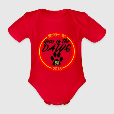 Year of the Dawg - Organic Short-sleeved Baby Bodysuit
