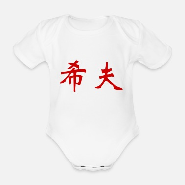 Chinese Writing Shiv in Chinese writing - Organic Short-sleeved Baby Bodysuit