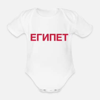 Football EGYPT 2018 - Organic Short-Sleeved Baby Bodysuit