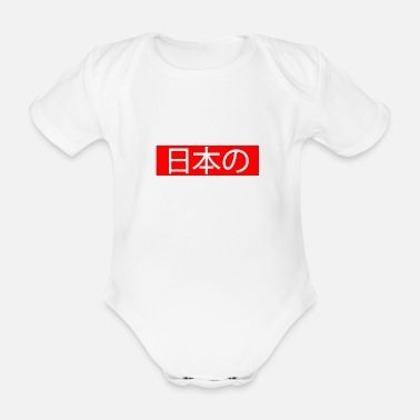 Japanese Japanese in Japanese Kanji for Japanese - Organic Short-Sleeved Baby Bodysuit