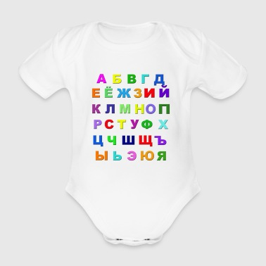Russian Alphabet - Organic Short-sleeved Baby Bodysuit