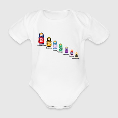 Russian Days of the Week - Organic Short-sleeved Baby Bodysuit