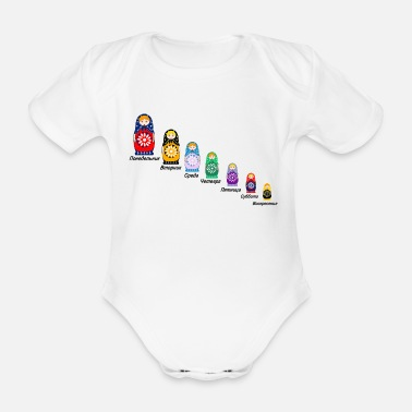 Days Of The Week Russian Days of the Week - Organic Short-sleeved Baby Bodysuit