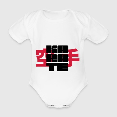 karate - Organic Short-sleeved Baby Bodysuit