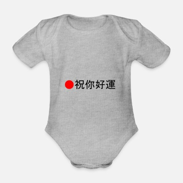 Vêtements Bébé Dragon Chinois à Commander En Ligne Spreadshirt