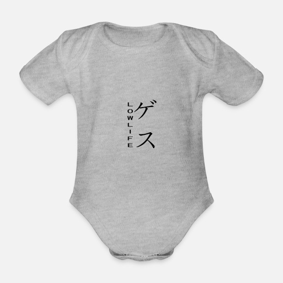Characters Baby Clothes - Gesu! Lowlife - slang in Japanese! Loose NEET - Organic Short-Sleeved Baby Bodysuit heather grey