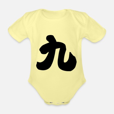 Nine nine - Organic Short-Sleeved Baby Bodysuit