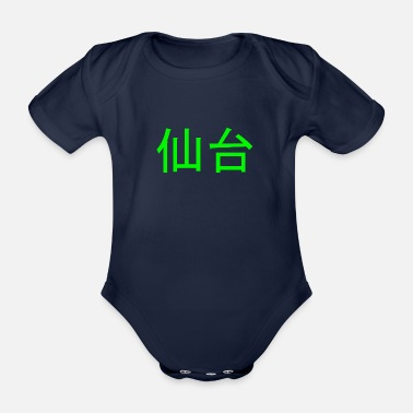 Asian timelessly beautiful Japanese writing Kanji decor - Organic Short-Sleeved Baby Bodysuit