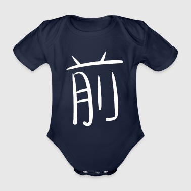 Front First Front Asie Japon Signer Kanji White - Body bébé bio manches courtes