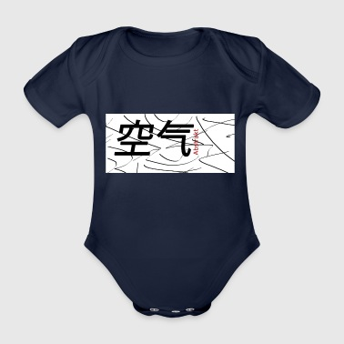 abstract - Organic Short-sleeved Baby Bodysuit