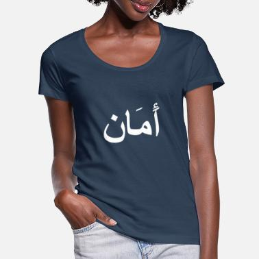Tolerance arabic for peace (2aman) - Women's Scoop-Neck T-Shirt