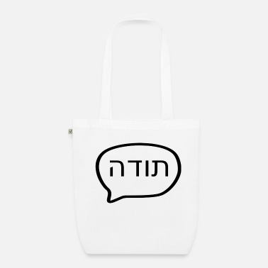 Speech Balloon Speech balloon THANK YOU in Hebrew - Organic Tote Bag