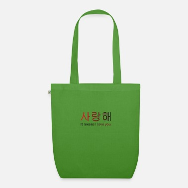 Stand I Love You Korean Saranghae Music Gayo Kpop - Organic Tote Bag