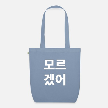 Speaker South Korean Student - I Dont Know - Hangul - Organic Tote Bag