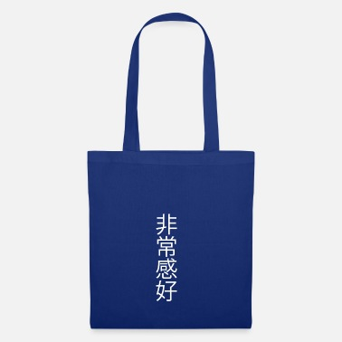 Chinese Chinese characters white - Tote Bag