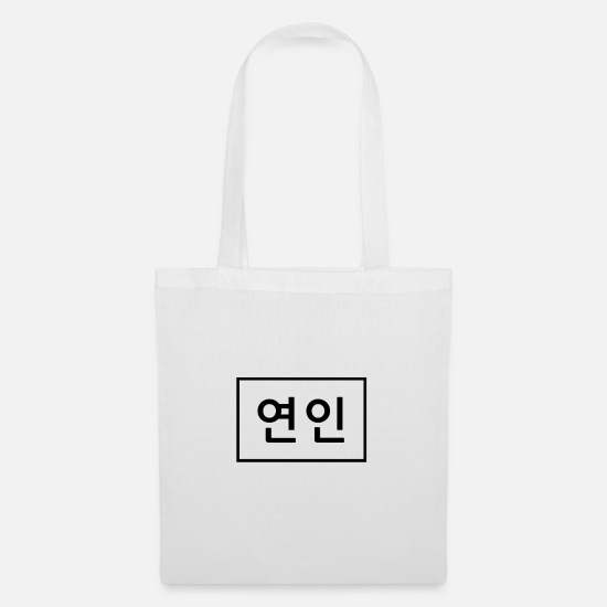 Lover Bags & Backpacks - Lovers / lovers / lovers Korean Hangul - Tote Bag white