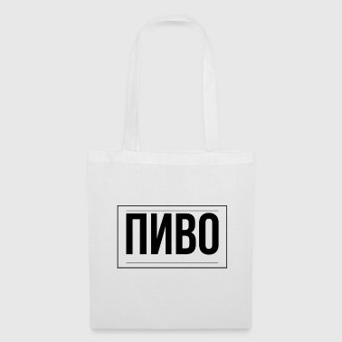 Pivo Pivo Beer Gift Idea Russian Cyrillic - Tote Bag