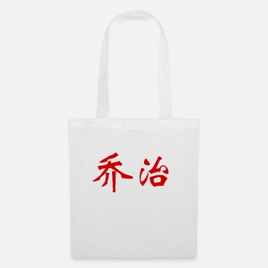 George In Chinese - Tote Bag