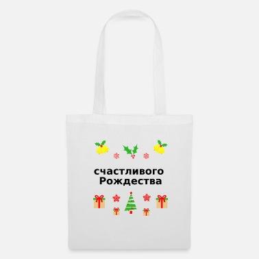 Frohe Weihnachten Russisch Kyrillisch.Frohe Weihnachten Russisch Kyrillisch Russland Sporttasche