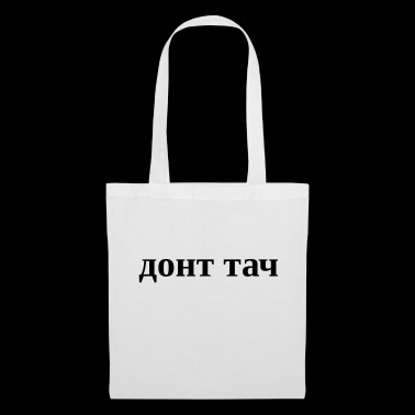 Clear announcement! - Tote Bag