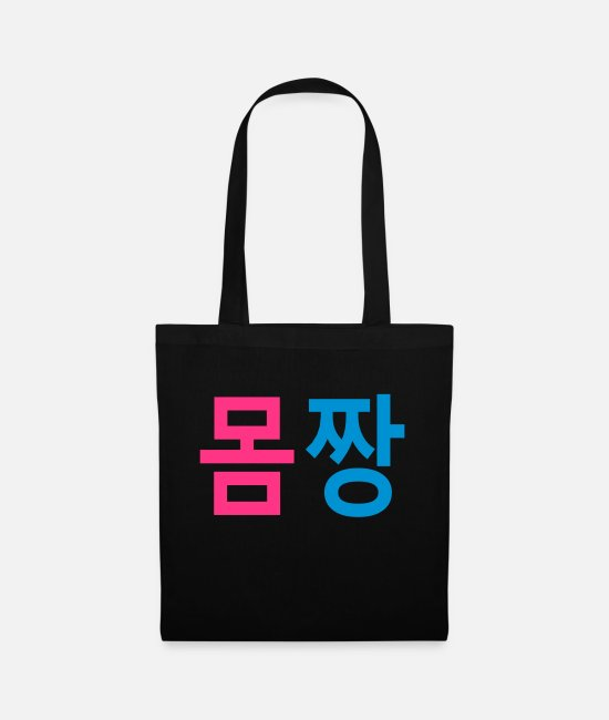 Sexy Bella Kpop Funny Slang Quote String Thongs Panties Underwears For Kpop Korea Fans Lovers Bags & Backpacks - ټ✔Momjjang-Korean equivalent for Knockout body✔ټ - Tote Bag black