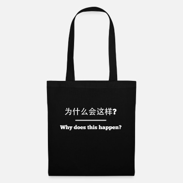 Chinese Why does this happen? Chinese characters - Tote Bag