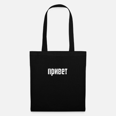 Sickle Privet Russian Cyrillic Russia - Tote Bag